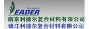 南京利德尔复合材料有限公司