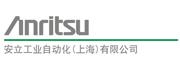 安立工业自动化(上海)有限公司