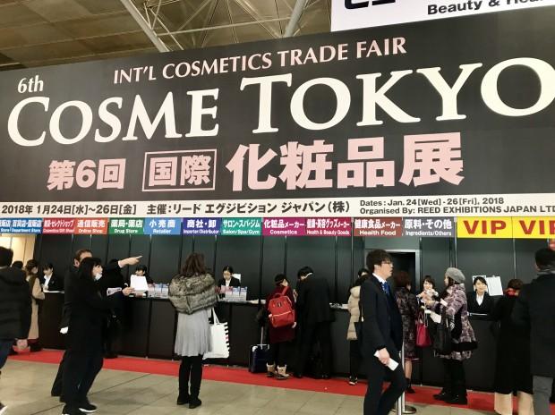 2018日本Beauty & Health Week TOKYO盛况