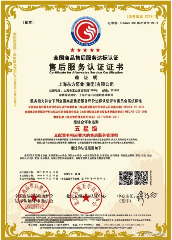 东方泵业获评七星级(卓越)售后服务体系认证