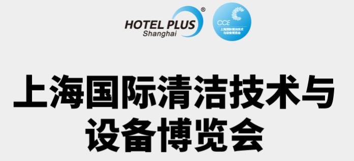 上海国际清洁技术及设备博览会