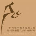 广州领宇贸易有限公司 / 翎宇国际贸易(上海)有限公司 / 领南环宇有限公