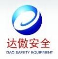 上海达傲安全防护设备有限公司