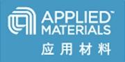 应用材料(中国)有限公司