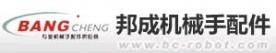 东莞市邦成模具配件有限公司