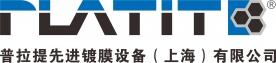 普拉提先进镀膜设备(上海)有限公司