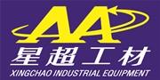 深圳市星超工业器材有限公司