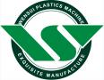 广州市文穗塑料机械有限公司